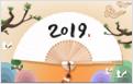 토정비결로 보는 2019년
